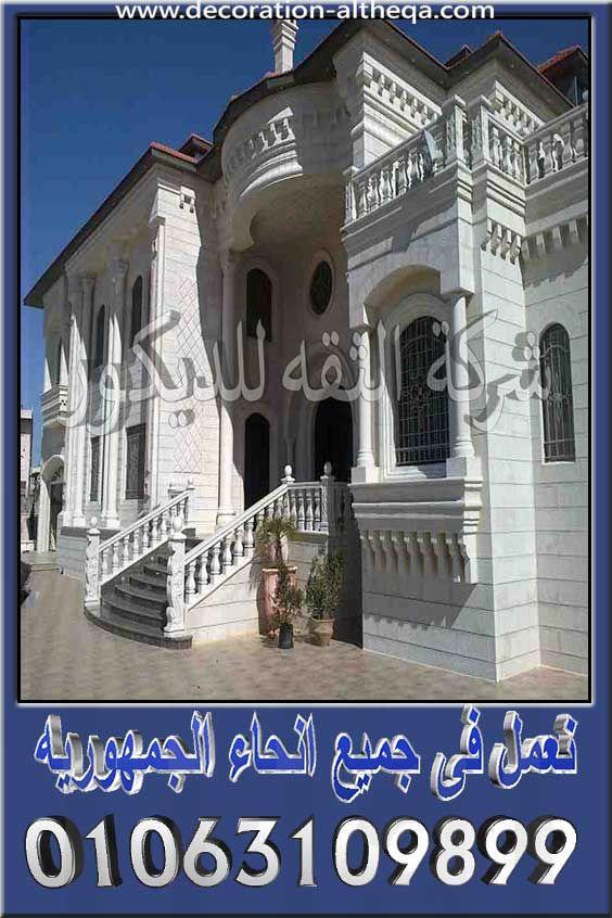 واجهات منازل مصرية ريفية Stone Decor Stone Facade House Styles