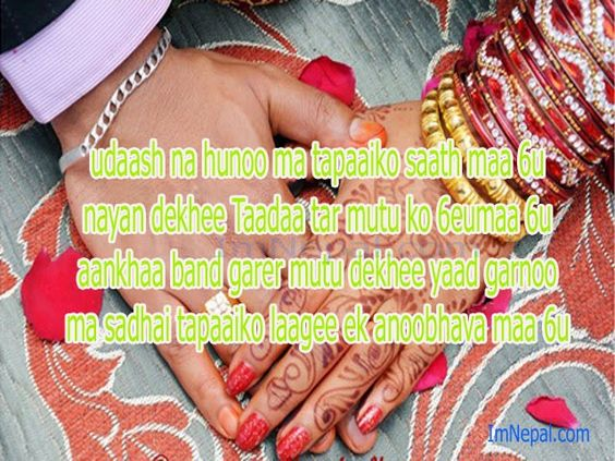 Happy Marriage Anniversary Wishes In Nepali Nepali Sms Messages Shayari Quotes Sms Quotes Pinterest Happy Marriage Anniversary Marriage