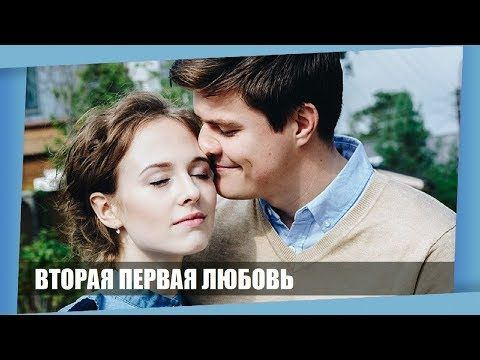 Film 2019 Eshe Dolgo Ne Budet Dostupen Na Tv Vtoraya Pervaya Lyubov Russkie Melodramy Novinki 2019 Youtube Couple Photos Couples Scenes