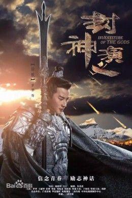Phim Phong Thần Diễn Nghĩa 2019
