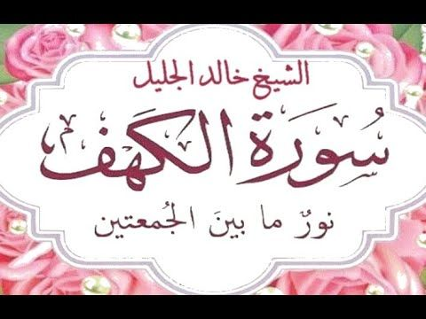Surah Al Kahf سورة الكهف كاملة اجمل تلاوة تأسر القلوب ليوم الجمعة المباركة بصوت للشيخ خالد الجليل Youtube Ramadan Calligraphy Photoshop