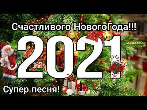 S Novym 2021 Godom Krasivoe Pozdravlenie S Nastupayushim Novym Godom Youtube Veselogo Rozhdestva Novyj God S Novym Godom