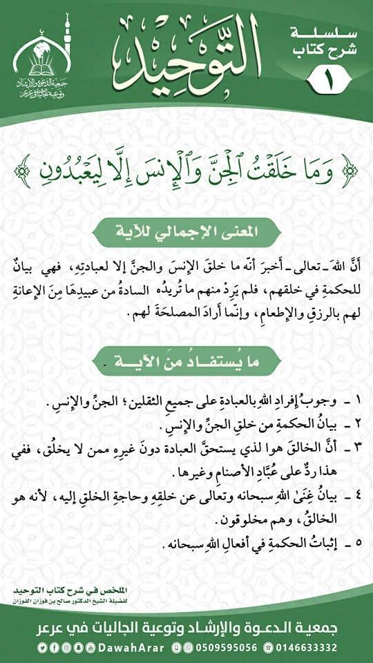 Pin By Alghorabae Almoslihoun On فوائد عامة Quran Verses Paris France Verses