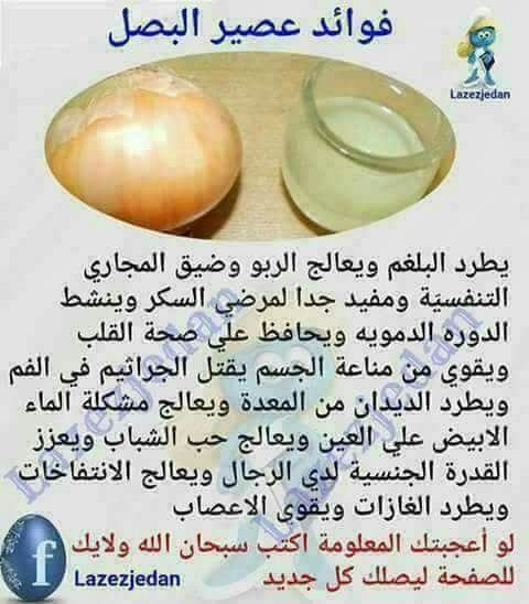 عصير البصل Healthy Facts Health Diet Food Medicine