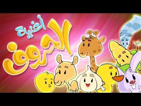اغنية الحروف Arabic Letters قناة مرح Marah Tv Youtube Character Family Guy Fictional Characters