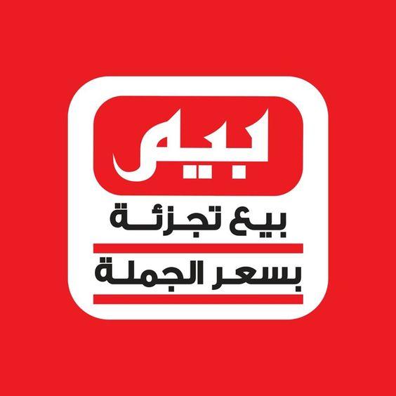 عروض بيم ماركت الخميس 27 ديسمبر 2018 حتى نفاذ الكمية The North Face Logo Retail Logos North Face Logo