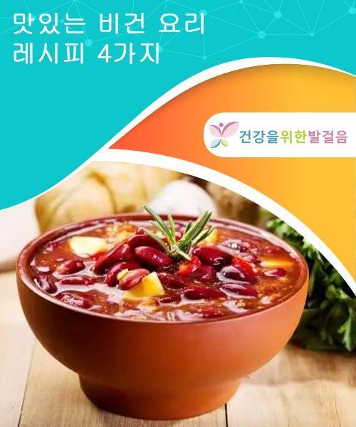 비건 음식 레시피 4가지로 춥고 쌀쌀한 날 스튜와 수프를 즐겨보자 비건 요리법 비건 음식 레시피