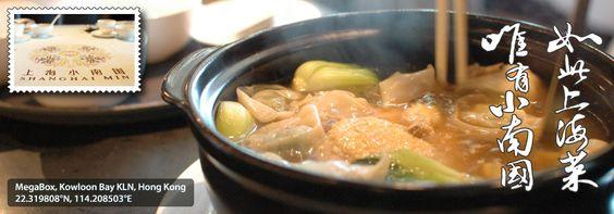 小南國  Shanghai Xiao Nan Guo Cuisine