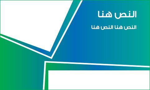بزنس كارد بالعربي Free Business Card Templates Free Business Cards Card Design