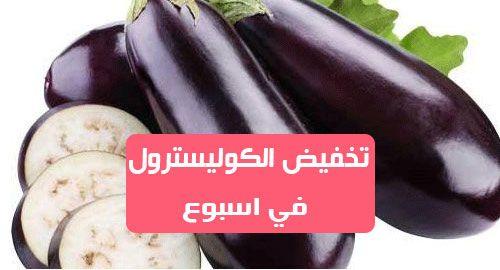 هل تعلم أن تناول مستخلص الباذنجان لمدة أسبوع مرة واحدة في الشهر يمكن أن يكون وسيلة رائعة للحفاظ على مستويات الكوليسترول لديك ومنع مش Vegetables Food Eggplant