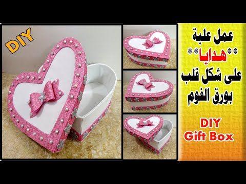 فكره سهله جدا Ll علبة هدايا على شكل قلب Ll بورق الفوم Ll أعمال يدوية Ll Diy Gift Box Youtube Diy Gift Gifts Diy
