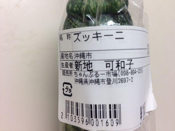 Zucchini Japanese Label