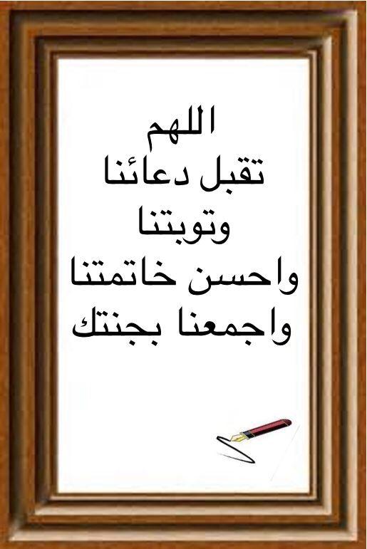 اللهم تقبل دعائنا وتوبتنا واحسن خاتمتنا واجمعنا بجنتك Arabic Quotes Inspirational Quotes Quotes