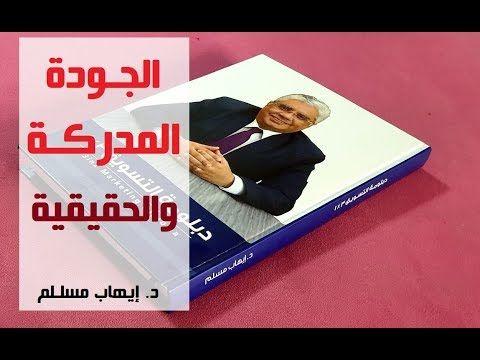 الفرق بين الجودة المدركة والحقيقية د إيهاب مسلم Convenience Store Products Business Cards