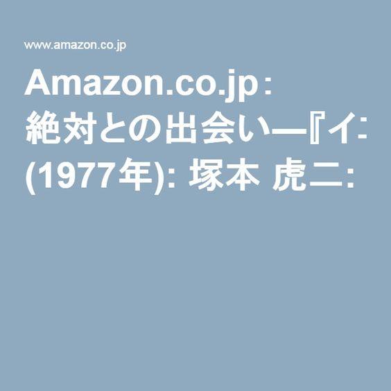 Amazon.co.jp: 絶対との出会い―『イエス伝研究』からの一二篇 (1977年): 塚本 虎二: 本