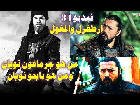 المغول 34 شخصية بايجو نويان الحقيقية أحداث تاريخية تم تزييفها أرطغرل بين التاريخ والدراما Youtube Movie Posters Poster Movies