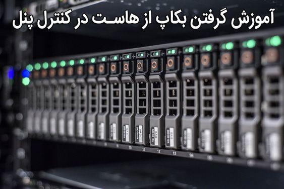 گرفتن بکاپ از هاست