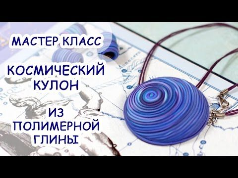 КОСМИЧЕСКИЙ КУЛОН ★ ПОЛИМЕРНАЯ ГЛИНА ★ МАСТЕР КЛАСС ANNAORIONA - YouTube