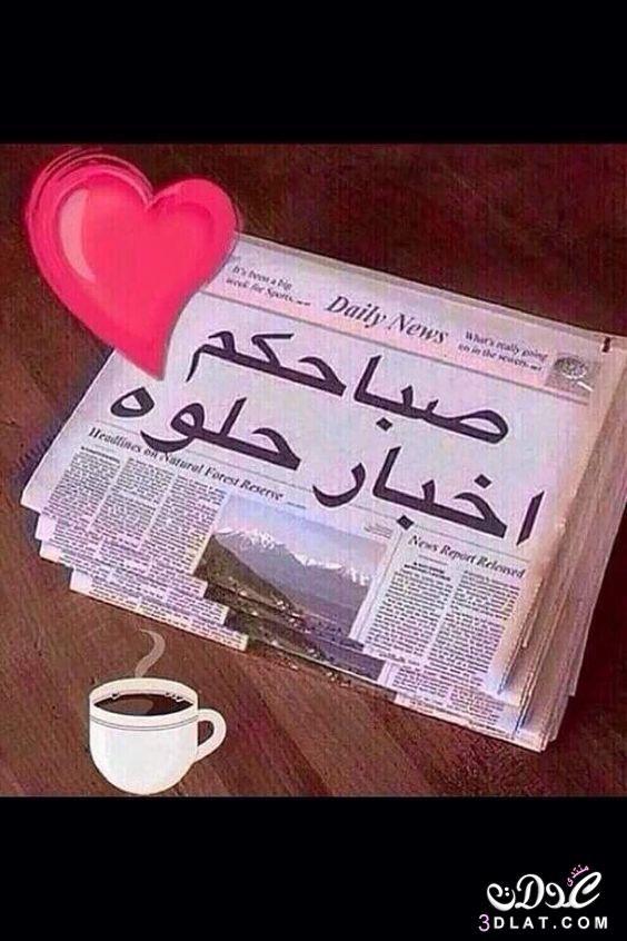 صباح الخير صور لصباح الخير 2020 صور صباح للفيس والانستا والواتس روعه Beautiful Morning Messages Good Morning Flowers Good Morning Arabic