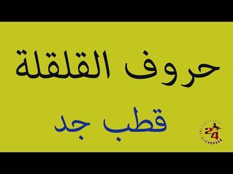 تعلم قواعد التجويد القاعدة 16 حروف القلقلة Youtube Arabic Calligraphy Calligraphy