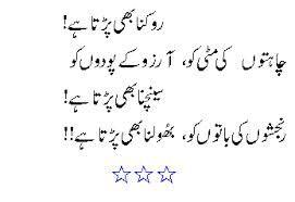 urdu poetry amjad islam amjad Google Search