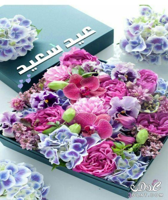 رسائل العيد المبارك مضحكة 2020 رسايل تهنئة عيد الفطر الاضحى Happy Eid Cool Words Eid Mubarak