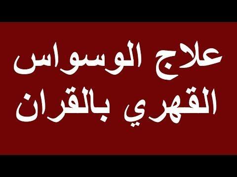 علاج الوسواس القهري بالرقية الشرعية مؤثرة جدا Youtube Islam Quran Islam Quran