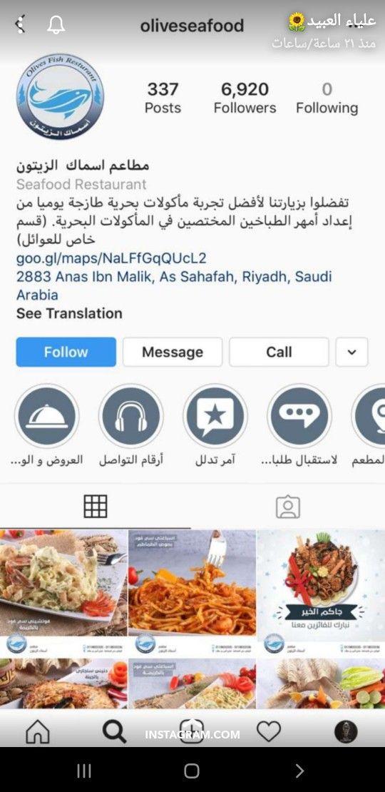 Pin By Mzoon27 On مطاعم الرياض