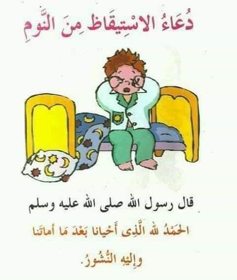 دعاء الاستيقاظ من النوم Islamic Books For Kids Muslim Kids Activities Islamic Kids Activities