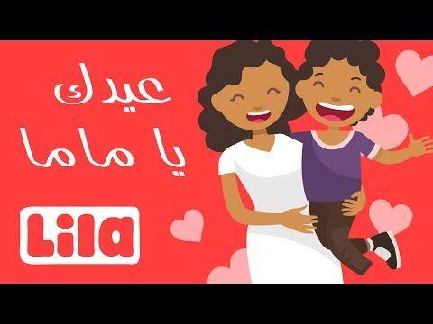 قناة اناشيد الروضة قناة متخصصة بالطفل المسلم تعليم الاطفال الالوان الحروف الارقام الحيوانات الاشكال الفواكه والمزيد جميع اعمالنا بدون Youtube Lolo