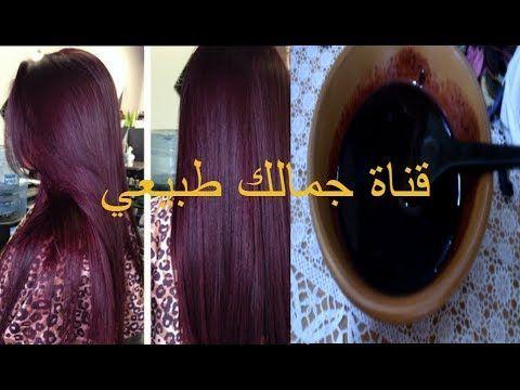 صبغة طبيعية روووعة بدون حناء ولا اوكسجين للحصول على لون شعر احمر اكاجو Youtube Hair Color Skin Care Hair