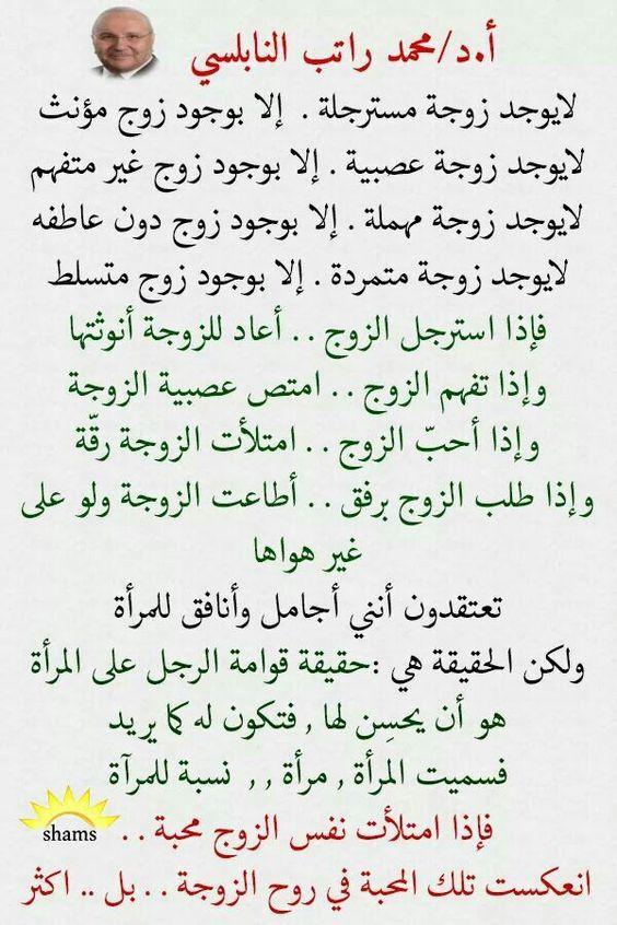 للدكتور محمد راتب النابلسي Citations Musulmanes Proverbes Et Citations Apprendre L Islam