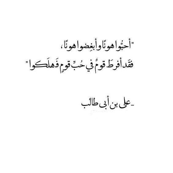 مما قرأت Mmaqarat Twitter Words Quotes Spirit Quotes Ali Quotes