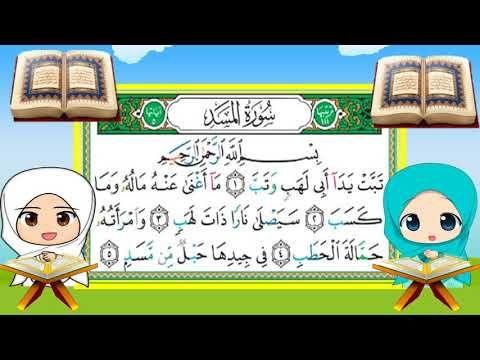 تعليم سورة المسد للاطفال ترديد اطفال تحفيظ سور القران المصحف المعلم للاطفال Youtube Muslim Kids Activities Muslim Kids Teaching Kids