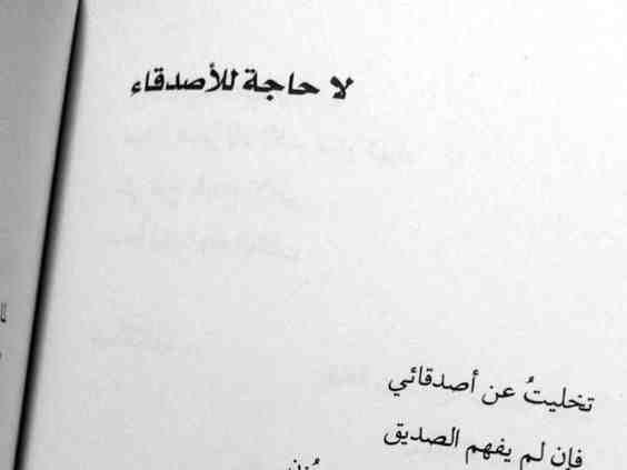 أقوال اقتباسات حكم كتب خلفيات صورة 3 Math Arabic Calligraphy Math Equations