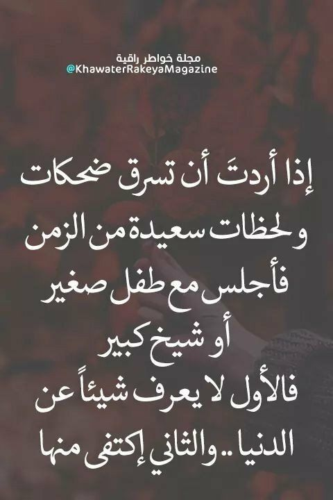 حكم أقوال خلفيات رمزيات الفيسبوك اذا اردت أن تضحك Arabic Quotes Quotes Islam