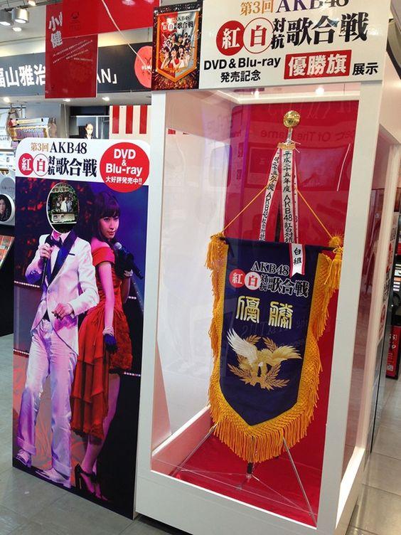 <第3回 AKB48 紅白対抗歌合戦>優勝旗がSHIBUYA TSUTAYAに | AKB48 | BARKS音楽ニュース