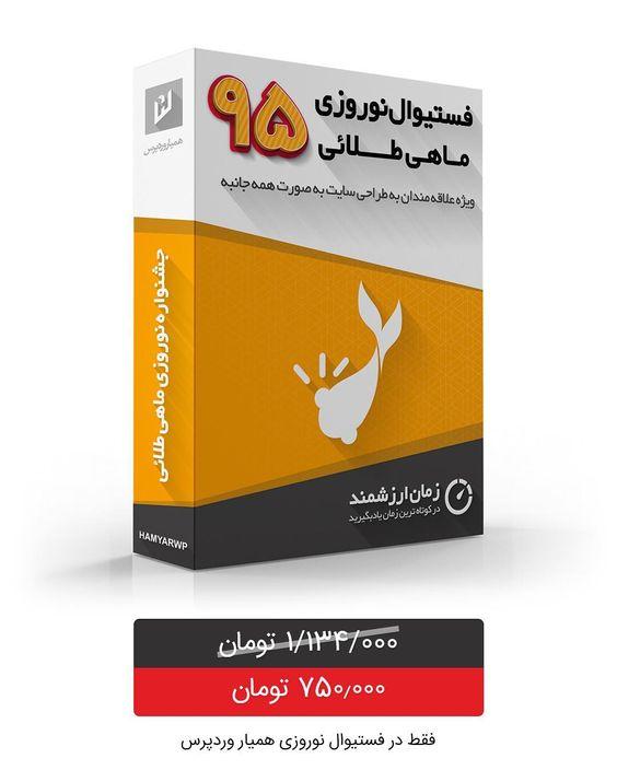 آموزش طراحی سایت با کدنویسی و بدون کدنویسی ( جامع) در بسته ماهی طلائی  http://ift.tt/1QD1gRq #موفقیت #وردپرس #wordpress #success