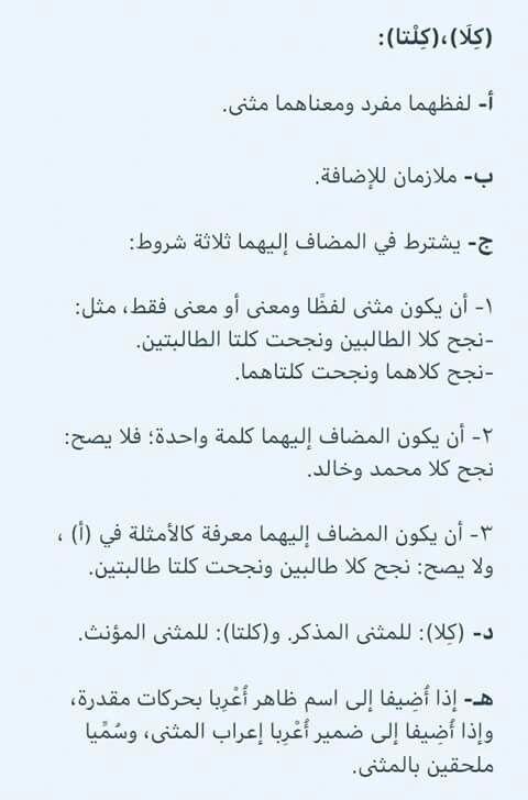 اللغة العربية كلا و كلتا Math Math Equations