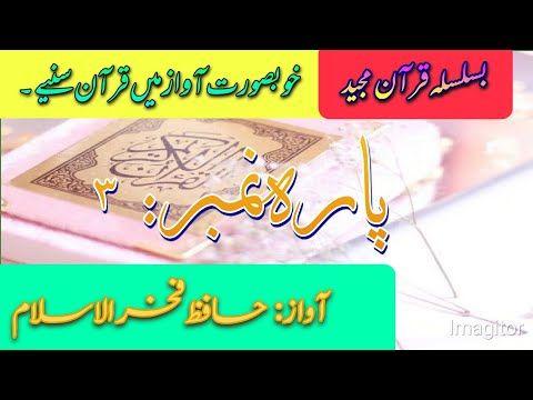 Para No 3 قرآن تلاوت پارہ نمبر ٣ Youtube Quran Recitation Islam The Creator