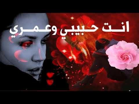 يا عــمري لو العمر يهــدى لـكــتبتلك عمــري كلـه لك احـــبك ولو الحــب ينباع لا شــتريتــه وبه أحـ Youtube Poster Movie Posters My Heart