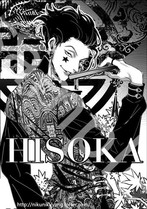 Rail Me In 2020 Hunter Anime Hisoka Hunterxhunter Hisoka