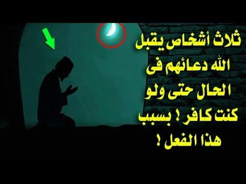 3 أشخاص يقبل الله دعائهم فى الحال حتى ولو كنت كافر سبحان الله Youtube Islam Movie Posters Poster
