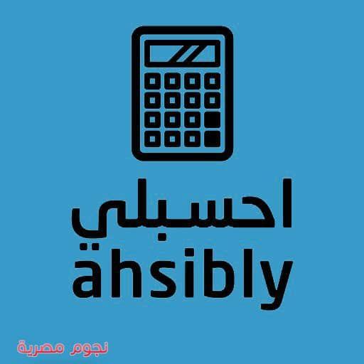 خدمة إحسبلي لحساب تكلفة البنزين بالتعريفة الجديدة بعد إرتفاع أسعار الوقود في السعودية بعد تطبيق قرار زيادة أسعار الو Tech Company Logos Company Logo Education