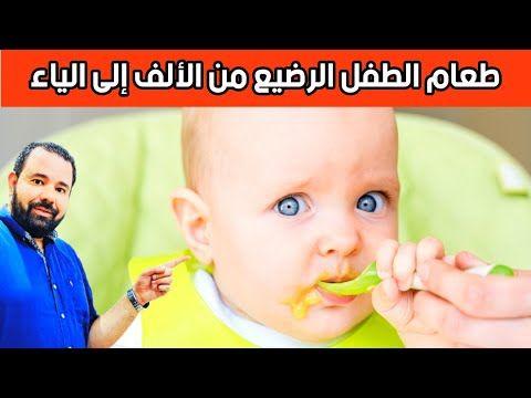 تعرفي علي تغذية طفلك الرضيع كاملة من الألف إلى الياء احذري هذه الأخطاء عند إطعام طفلك الرضيع Youtube Baby Face Children Face