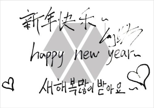 """Lay - 160101 Official EXO-L website update: """"[ 20160101 Special Message - From. LAY ]"""" Credit: Official EXO-L website."""