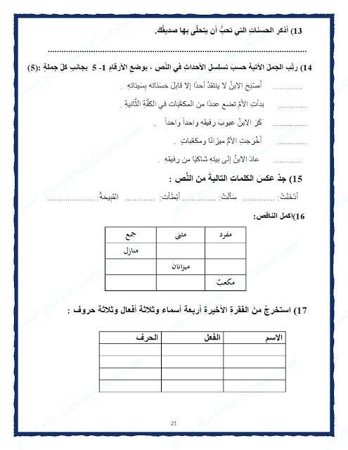 الصف الرابع الفصل الثالث لغة عربية أوراق عمل لجميع مهارات دروس اللغة العربية 2017 Teach Arabic Arabic Worksheets Worksheets For Grade 3