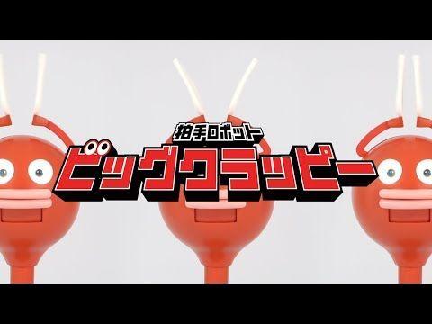 バイバイワールド株式会社が開発したこの赤いロボットの名前は 拍手ロボット ビッグクラッピー Ces 2018や東京おもちゃショー2018にも出展され そのハイテクレスなルックスとリアルすぎる拍手の音が注目されていました こやつが今 満を持してkickstarterにやってき