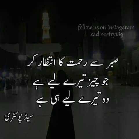 Pin By Chand Shah On True Islamic Quotes Urdu Thoughts Urdu Love Words