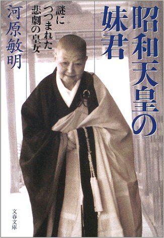 Amazon.co.jp: 昭和天皇の妹君―謎につつまれた悲劇の皇女 (文春文庫): 河原 敏明: 本